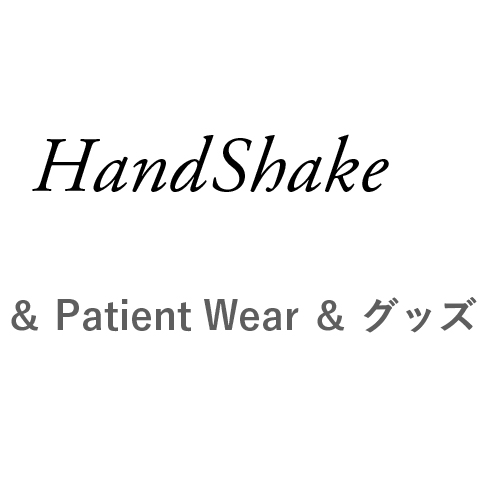 & Patient Wear & グッズ